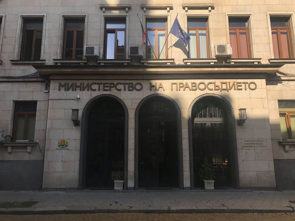 Bulgaria Ministry of Justice